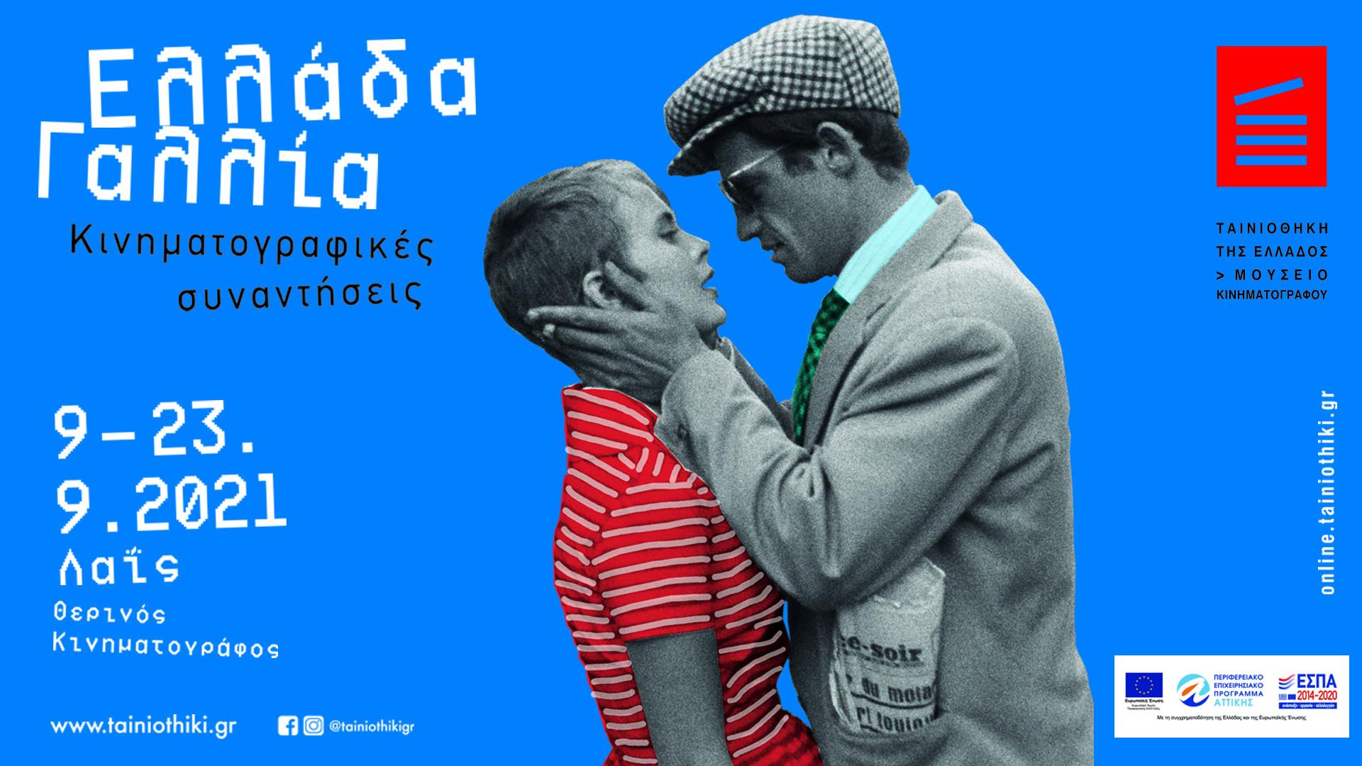 Greece-France: Cinema dialogues
