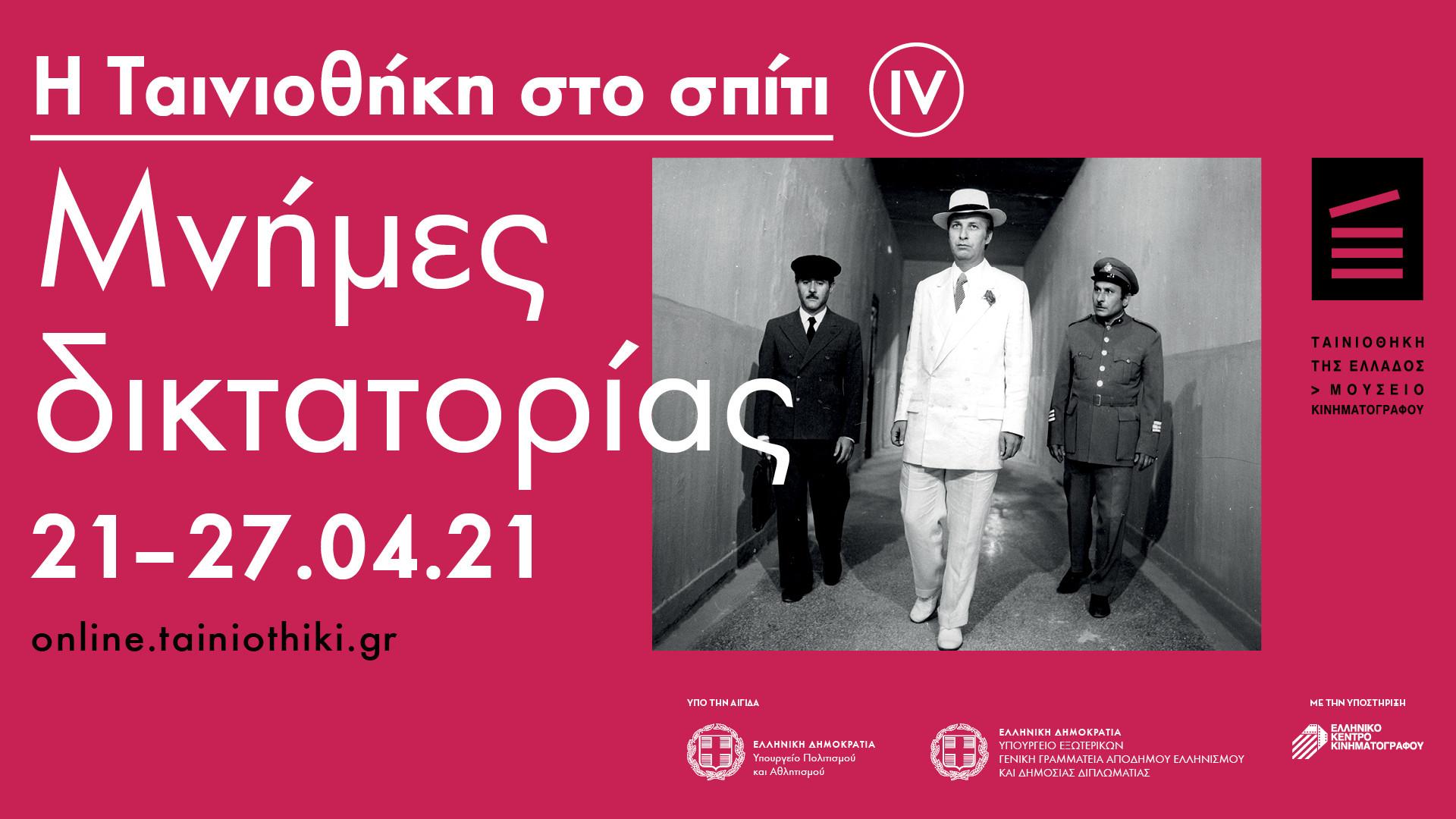 Η Ταινιοθήκη στο σπίτι IV: Μνήμες δικτατορίας