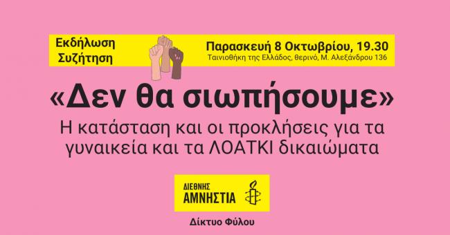 Εκδήλωση-συζήτηση του Ελληνικού Τμήματος της Διεθνούς Αμνηστίας